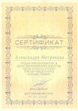 mitryakova-05