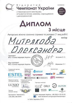mitryakova-06