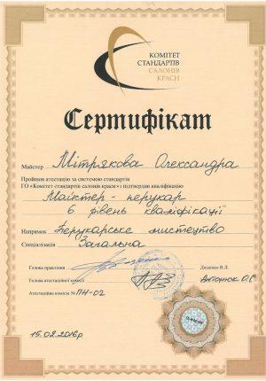 mitryakova-09