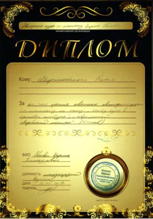 miroshnichenko-diplom-05
